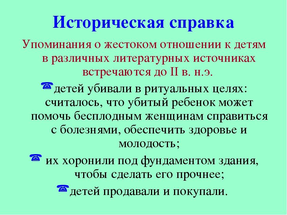 Историческая справка Упоминания о жестоком отношении к детям в различных лите...