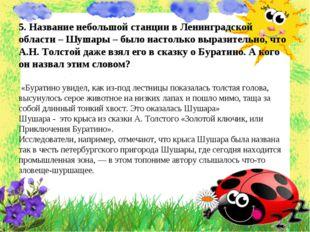 5. Название небольшой станции в Ленинградской области – Шушары – было настол