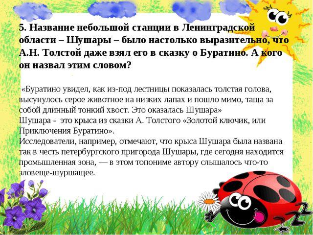 5. Название небольшой станции в Ленинградской области – Шушары – было настол...
