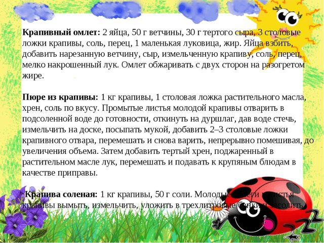 Крапивный омлет: 2 яйца, 50 г ветчины, 30 г тертого сыра, 3 столовые ложки кр...