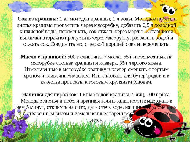Сок из крапивы: 1 кг молодой крапивы, 1 л воды. Молодые побеги и листья крап...