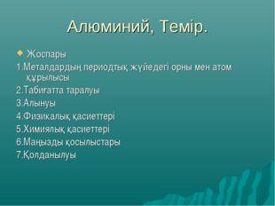 Алюминий, Темір. Жоспары 1.Металдардың периодтық жүйедегі орны мен атом құрыл