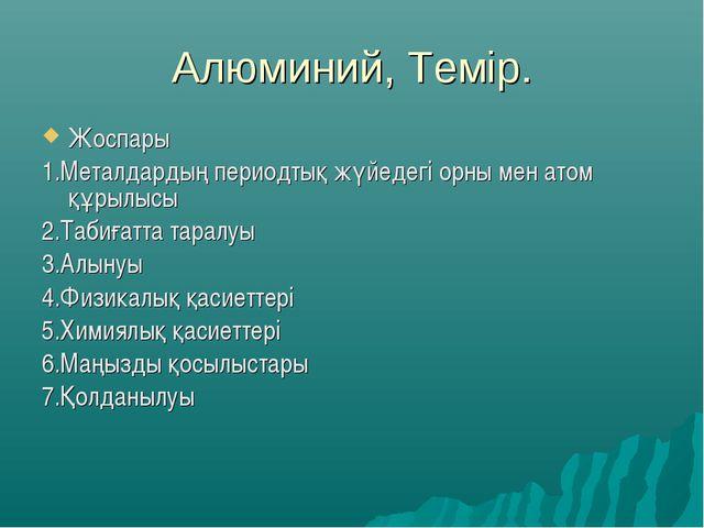 Алюминий, Темір. Жоспары 1.Металдардың периодтық жүйедегі орны мен атом құрыл...