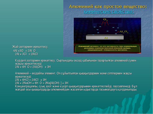 Жай заттармен әрекеттесу. 4Al +3O₂ = 2Al₂O₃ 2Al + 3Cl₂ = 2AlCl₃ Күрделі затт...