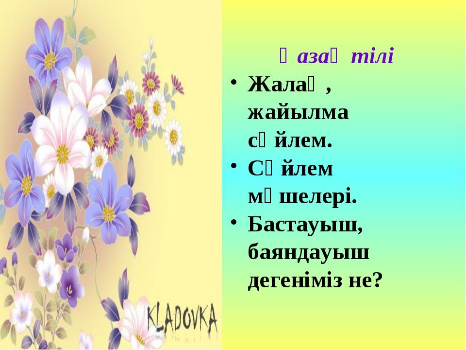 Қазақ тілі Жалаң, жайылма сөйлем. Сөйлем мүшелері. Бастауыш, баяндауыш деген...