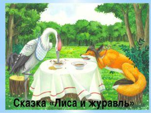Сказка «Лиса и журавль»