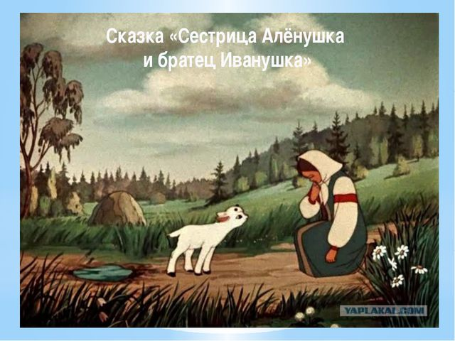 Сказка «Сестрица Алёнушка и братец Иванушка»