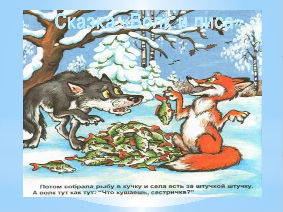 Сказка «Волк и лиса»
