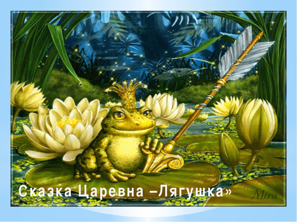 Сказка Царевна –Лягушка»