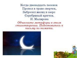 Когда двенадцать песенок Пропел в траве сверчок, Забросил месяц в озеро Сереб
