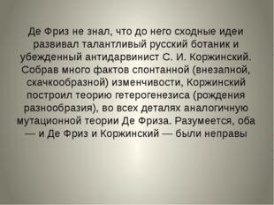Де Фриз не знал, что до него сходные идеи развивал талантливый русский ботани