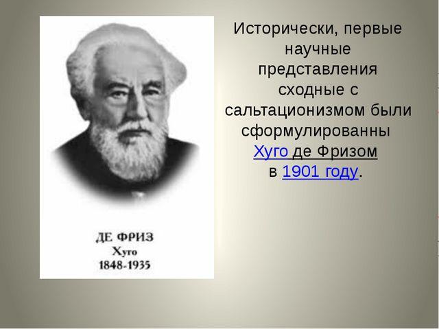 Исторически, первые научные представления сходные с сальтационизмом были сфор...