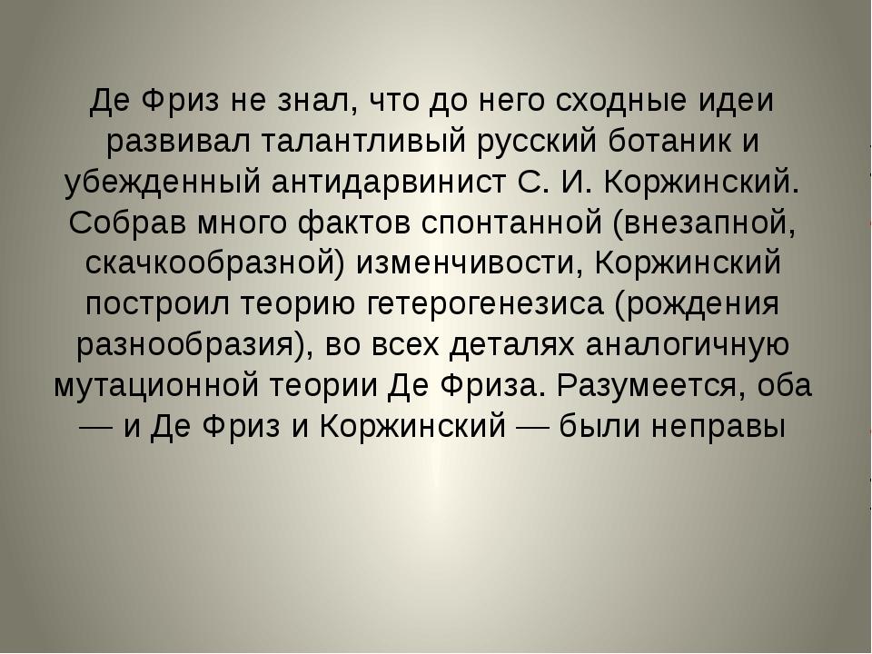 Де Фриз не знал, что до него сходные идеи развивал талантливый русский ботани...