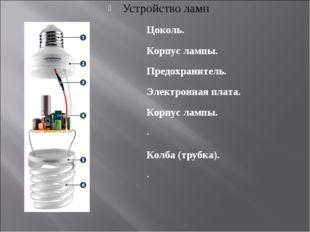 Устройство ламп Цоколь. Корпус лампы. Предохранитель. Электронная плата.