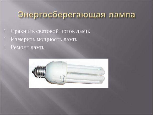 Сравнить световой поток ламп. Измерить мощность ламп. Ремонт ламп.