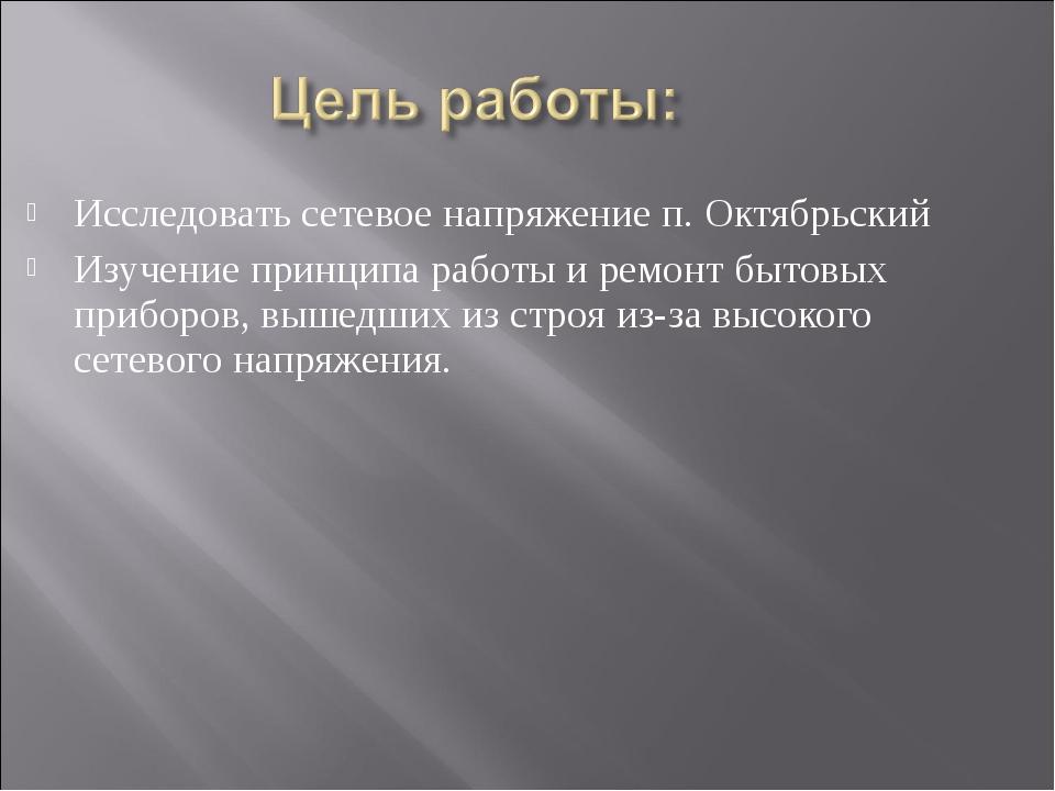 Исследовать сетевое напряжение п. Октябрьский Изучение принципа работы и ремо...