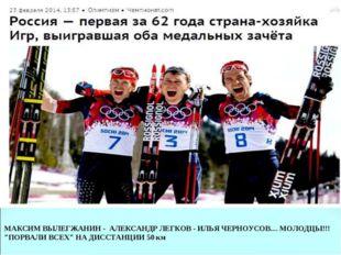 """МАКСИМ ВЫЛЕГЖАНИН - АЛЕКСАНДР ЛЕГКОВ - ИЛЬЯ ЧЕРНОУСОВ.... МОЛОДЦЫ!!! """"ПОРВАЛИ"""