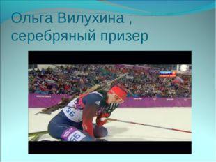 Ольга Вилухина , серебряный призер