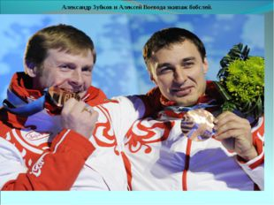 Александр Зубков и Алексей Воевода экипаж бобслей.