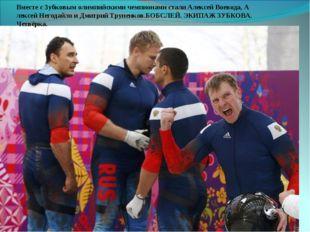 Вместе с Зубковым олимпийскими чемпионами стали Алексей Воевода, А лексей Нег