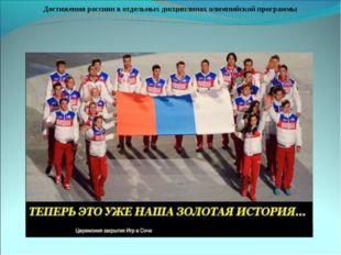 Достижения россиян в отдельных дисциплинах олимпийской программы