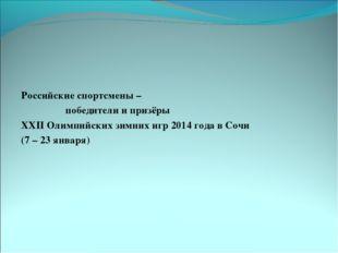 Российские спортсмены – победители и призёры XXII Олимпийских зимних игр 2014