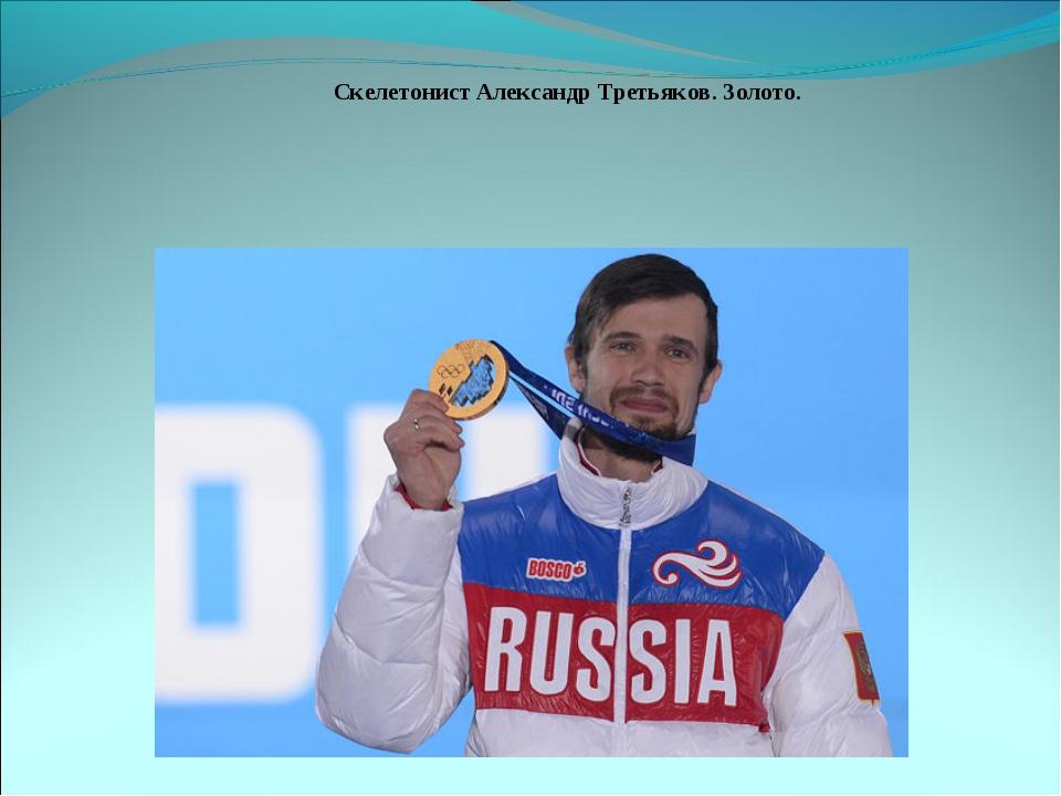Скелетонист Александр Третьяков. Золото.