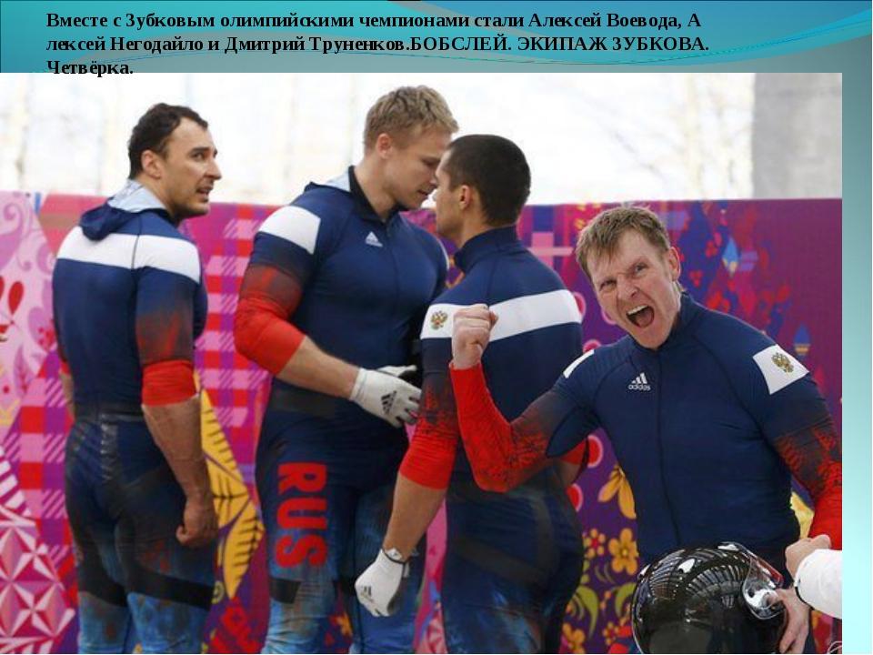 Вместе с Зубковым олимпийскими чемпионами стали Алексей Воевода, А лексей Нег...