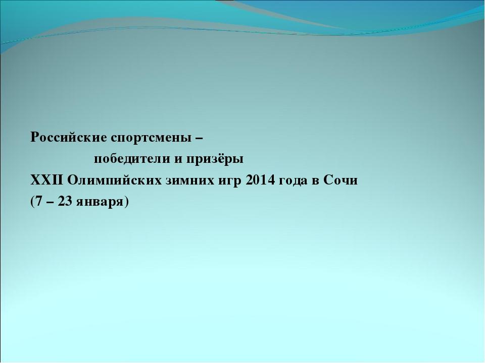 Российские спортсмены – победители и призёры XXII Олимпийских зимних игр 2014...