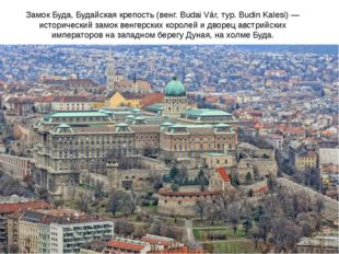 Замок Буда, Будайская крепость (венг. Budai Vár, тур. Budin Kalesi) — историч