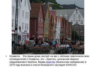 Норвегия. Эти яркие дома смотрят на вас с обложек практически всех путеводит