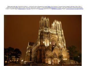 Реймсский собор(фр.Notre-Dame de Reims)— готический собор во французском г
