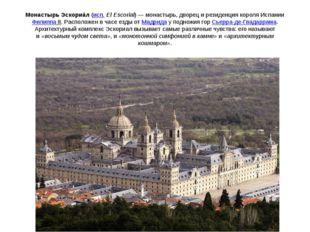 Монастырь Эскориáл(исп.El Escorial)— монастырь, дворец и резиденция короля
