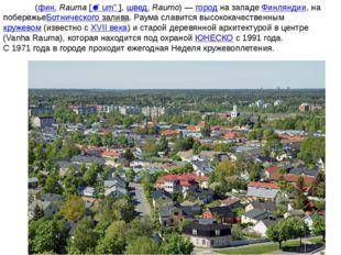 Ра́ума(фин.Rauma[ˈrɑumɑ],швед.Raumo)—городна западеФинляндии, на по