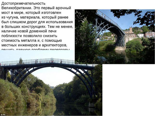 Достопримечательность Великобритании. Это первыйарочный моств мире, которы...