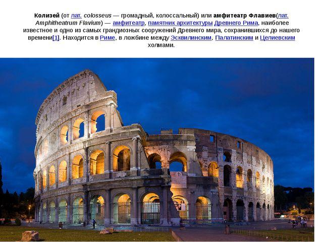 Колизей(отлат.colosseus— громадный, колоссальный) илиамфитеатр Флавиев(л...