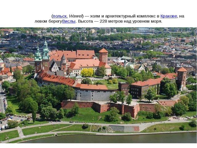 Польша. Ва́вель(польск.Wawel)— холм и архитектурный комплекс вКракове, на...