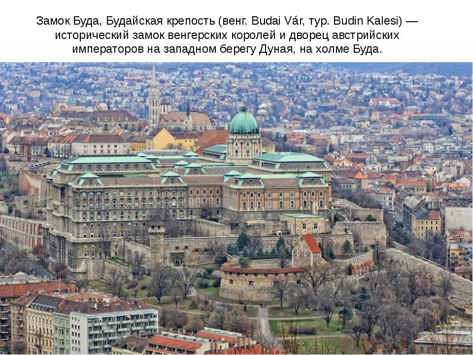 Замок Буда, Будайская крепость (венг. Budai Vár, тур. Budin Kalesi) — историч...