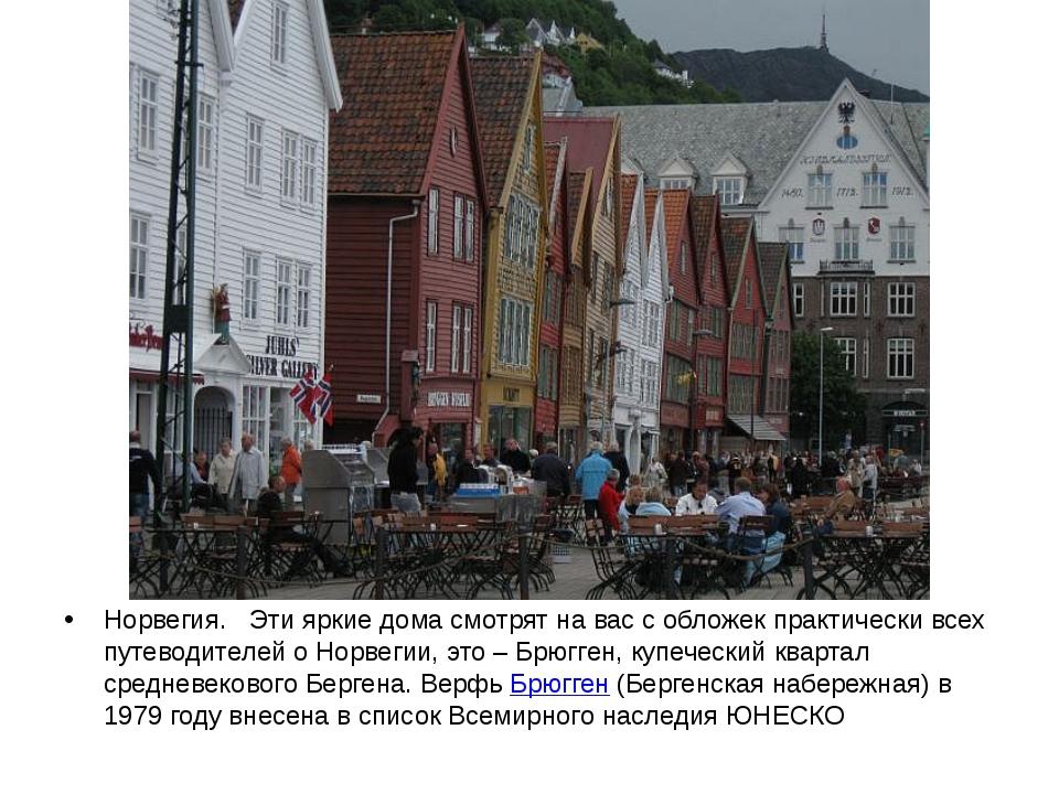 Норвегия. Эти яркие дома смотрят на вас с обложек практически всех путеводит...