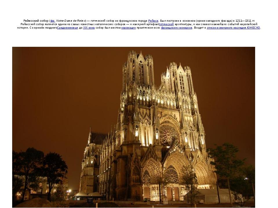 Реймсский собор(фр.Notre-Dame de Reims)— готический собор во французском г...