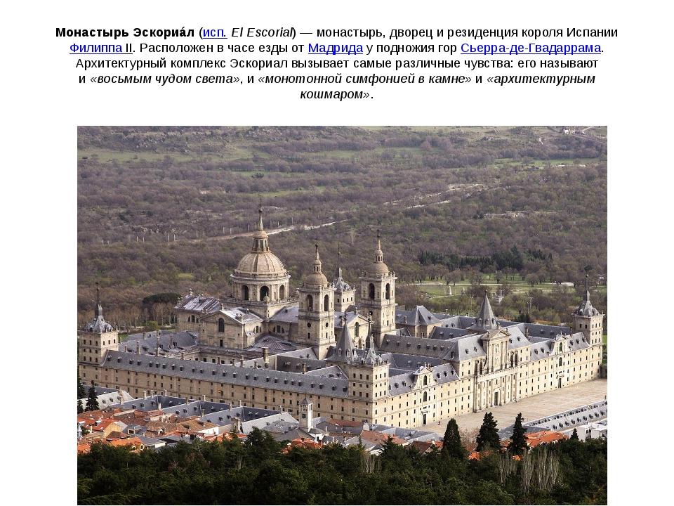 Монастырь Эскориáл(исп.El Escorial)— монастырь, дворец и резиденция короля...