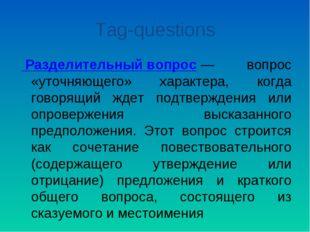 Tag-questions Разделительный вопрос— вопрос «уточняющего» характера, когда г