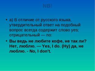 NB! а) В отличие от русского языка, утвердительный ответ на подобный вопрос в