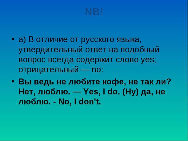 NB! а) В отличие от русского языка, утвердительный ответ на подобный вопрос в...