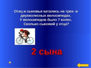Отец и сыновья катались на трех- и двухколесных велосипедах. У велосипедов б