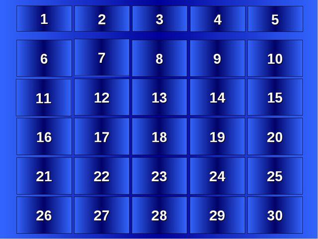 6 11 16 21 26 7 12 17 22 27 8 13 18 23 28 9 14 19 24 29 10 15 20 25 30 1 2 3...