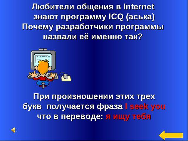 Любители общения в Internet знают программу ICQ (аська) Почему разработчики п...