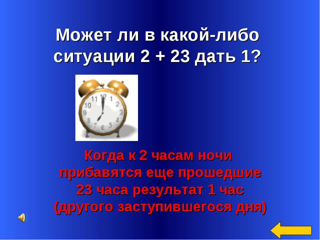 Может ли в какой-либо ситуации 2 + 23 дать 1? Когда к 2 часам ночи прибавятс...