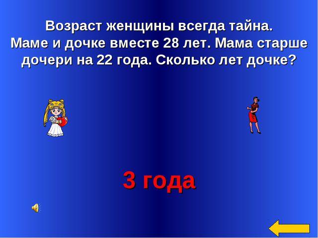 Возраст женщины всегда тайна. Маме и дочке вместе 28 лет. Мама старше дочери...