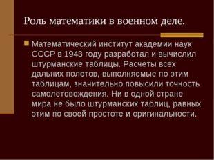 Роль математики в военном деле. Математический институт академии наук СССР в